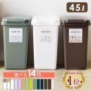 送料無料 ゴミ箱 ダストボックス おしゃれ エコ インテリア 北欧 簡単 リビング キッチン 連結 45L シンプル