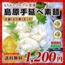 伝統の技 長崎 島原伝統 手延べ 素麺 ( そ...