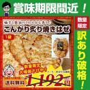 【賞味期限間近】訳あり →596円 セール こ...