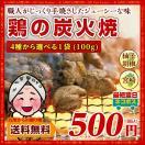 ポイント消化 鶏肉 送料無料 4種から選べる...