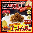 博多明太子高菜(たかな)×2袋 お試し セー...