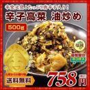 ポイント消化 業務用 ピリ辛 辛子高菜 (500...