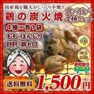 肉 おつまみ 職人手焼き 宮崎名物 鶏の炭火...