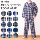 綿100% チェック柄パジャマ メンズ 長袖 上下セットアップ ルームウェア 部屋着  前開き 大人 父の日