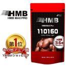 HMB HMBのサプリメント MAX PRO さらに強化...