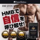 HMB SEVENS BEAST 90粒 メール便 HMB HMB...