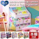 デルタ 本棚 おもちゃ箱 子供用 家具 収納 Delta ディズニー (DM便不可) TGDE-booktoyorganizer