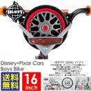 ディズニー カーズ 16インチ 自転車 補助輪付 子供 Huffy/ハフィ