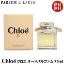 送料無料 クロエ Chloe オードパルファム 75ml EDP SP CHLOE レディース 香水 フレグランス