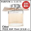 送料無料 ■テスター クロエ chloe クロエ オードパルファムEDP SP 75ml 香水 フレグランス