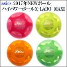 限定カラー入荷いたしました!パークゴルフボール アシックス ハイパワーボールX-LABO MAXI 3ピース構造 GGP306