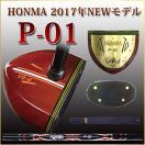 「ボールプレゼント中」 2017年モデル パークゴルフクラブ  ホンマ HONMA P-01「グリップ交換可」「送料無料」