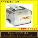 【Honda(ホンダ)】純正 リレーASSY. メイン (ミツバ) 品番39400-S10-003