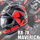 【在庫有・あすつく】Arai(アライ) RX-7X MAVERICK(マーベリック ビニャーレス) フルフェイスヘルメット