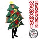 あすつく SAZAC(サザック) クリスマスツリーコスチューム クリスマスコスプレ 衣装 仮装 大人用 男女兼用 おもしろ 笑える 爆笑 着ぐるみ き