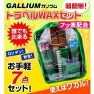 ガリウム 超簡単 トラベルセット GALLIUM S...