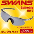 スワンズ (SWANS) スポーツサングラス Gullwing (ガルウィング) GU-9918S [LSIL] コンパクトモデル 偏光/ミラー uvカット