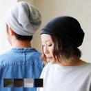 ニット帽 ワッチ ニット 帽子 シャーリング デザイン  柔らか 甘編み コットンニット