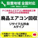廃品エアコン回収(リサイクル料金 Aタイプ...