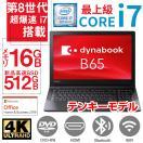 中古パソコン ノート パソコン ノートPC 本体 Microsoft Office2016付 Panasonic CF-B10 Win10Pro 第二世代Core i5 メモリ8GB SSD240GB 15型 無線 LAN