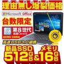 中古パソコン ノートパソコン ノートPC Microsoft Office2010搭載 Win10  東芝RX3 Corei5 新品SSD120GB  メモリ4GB 無線 B5型 アウトレット