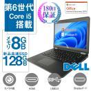 ノートパソコン 中古パソコン 新品SSD240GB...