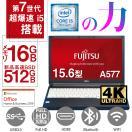 中古パソコン ノートパソコン 本体 ノートPC 新品SSD120GB Windows10 2GB DVD-ROM 無線 Microsoftoffice付き シークレット
