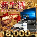 中古パソコン ノートパソコン ノートPC Office2016 Win10Pro Panasonic CF-S10第二世代Corei5 SSD240GB  メモリ8GB 無線LAN マルチ 12型 HDMI付 アウトレット