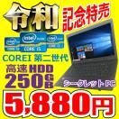 中古ノ-トパソコン Microsoft Office2016搭載 Win10 Pro64Bit NEC VX-C/超爆速/第二世代Core i3 2.10GHz/4GB/HDD160GB/10キ付き/DVD-ROM