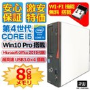 中古パソコン デスクトップパソコン Microsoft Office2016搭載 Win10 Pro 64Bit  DELL  7010第三世代Core i5 3.4GHz/メモリ8GB/SSD240GB/DVDスーパーマルチ