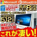 中古デスクトップパソコン Microsoft Office2016搭載 Win10 Pro 64Bit /NEC Mシリーズ/超爆速 新Core i5  2.5GHz/メモリ4GB/HDD250GB/DVDスーパーマルチ