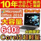 中古 ノートパソコン ノートPC MicrosoftOf...