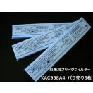[D02-M] ダイキン KAC998A4(KAC979A4の後継品) 3枚バラ売り 交換用プリーツフィルター 【ネコポス発送】