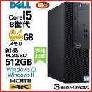 中古パソコン デスクトップパソコン 正規OS Windows10 Core i5 3470 (3.2GHz) メモリ8GB HDD500GB DVDマルチ OFFICE DELL 7010SF 0165A