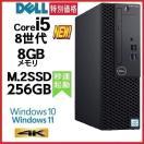 中古パソコン デスクトップパソコン 正規OS Windows10 Core i5 3470 (3.2GHz) 爆速新品SSD120GB+HDD320GB メモリ4GB USB3.0 OFFICE DELL 7010SF 0258A