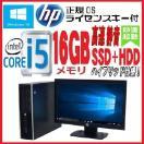 中古パソコン HP 6200Pro SF/22型液晶/Core i3 2100(3.1GHz)/メモリ4GB/SSD240GB(新品)+HDD500GB/DVDマルチ/Windows10 Home 64bit/0587s