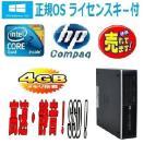 中古パソコン 正規OS Windows10 Home 64bit/SSD120GB(新品)/Core2Duo E8400(3.0GHz)/メモリ4GB/DVDマルチ/Office2016/HP 8000 Eliet SF/0612a-2