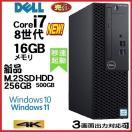 中古パソコン デスクトップパソコン 正規OS Windows10 64bit Core i7 (3.4Ghz) SSD240GB メモリ8GB/Office DVDマルチ DELL790SF 1167A