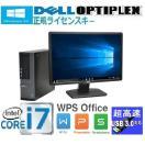 中古パソコン 正規OS Windows10 Home 64bit/22型液晶/Core i7(3.4GHz)/大容量メモリ8GB/HDD2TB(新品)/Office2016_kingsoft/DVDマルチ/DELL 990SF/1175S