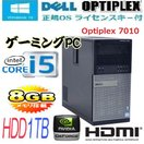 中古パソコン ゲーミングPC 特価 正規OS Windows10 Home 64bit/DELL 790MT/Core i5(3.1G)/メモリ8GB/HDD1TB(新品)/新品GeforceGTX1050/DVDマルチ/1220x