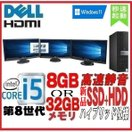 中古パソコン デスクトップパソコン 正規OS Windows10 64bit 22型 Core i7 (3.4GHz) 爆速メモリ16GB 新品HDD2TB Office DVDマルチ DELL 790SF 1222s