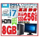 中古パソコン 爆速 SSD120GB(新品)+HDD/Core i5 (3.1Ghz)/メモリ8GB/Office2016kingsoft/無線LAN/DELL790 (d-349-3)
