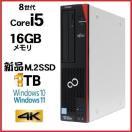 中古パソコン Core i5(3.1Ghz)/メモリ8GB/HDD500GB/DVDマルチ/Office2016_Kingsoft/Windows7pro64bit/富士通 FMV D751/d-449