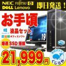 中古 デスクトップパソコン Windows10にも! HP 6000Pro Pentium Dual Core 4GB 20型ワイド DVDマルチ Windows7 Kingsoft Office付き