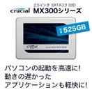 【送料無料】CT525MX300SSD1 525GB Crucial MX300 SATA 2.5
