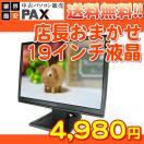 LCD19-SEC 19インチ液晶ディスプレイ機種問わず(解像度 1280×1024)