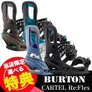 16-17 BURTON CARTEL Re:Flex [Black][Blue Steel][Teal Fade][Dusty Gold] カーテル バートン