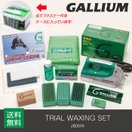 GALLIUM TRIAL WAXING SET [JB0004] アイロン付 ホットワックスセット ガリウム