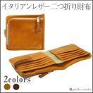 イタリアンオイルドレザー フラップ付き二つ折り財布
