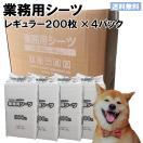 あすつく ペットシーツ レギュラーサイズ  薄型 800枚(200枚×4個) 送料無料 トイレシート